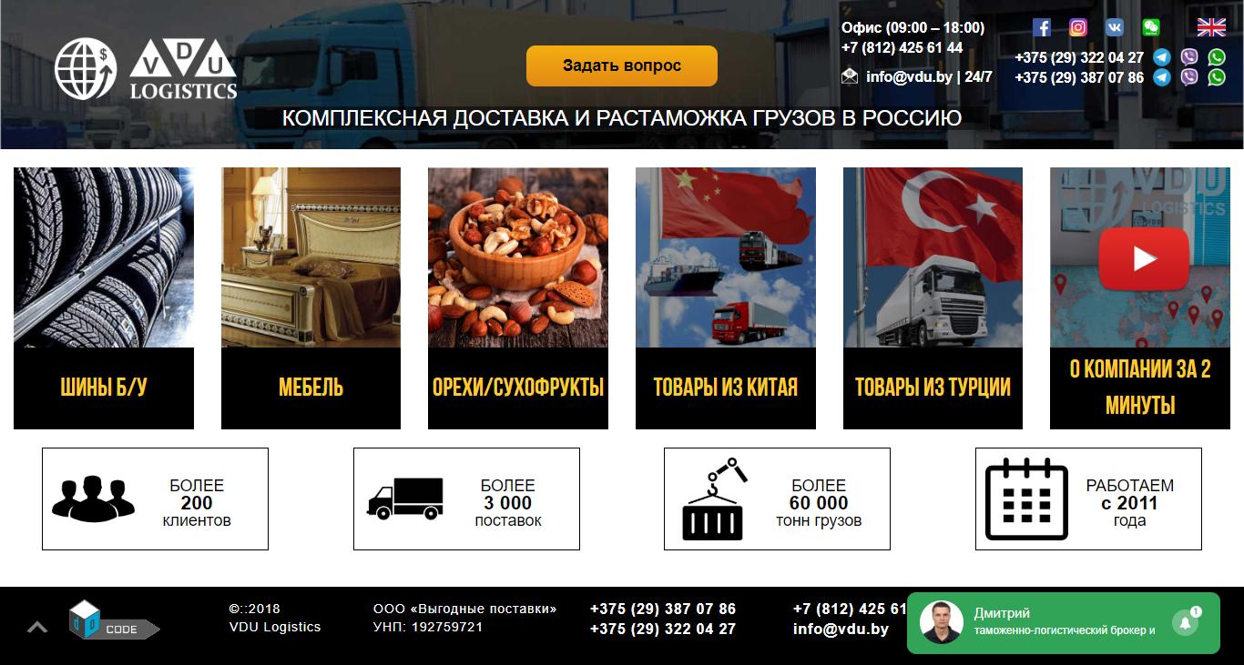 VDU Logistics - логистическая компания - DoCode.by