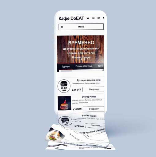 Разработка приложения для кафе DoEAT - DoCode DEV