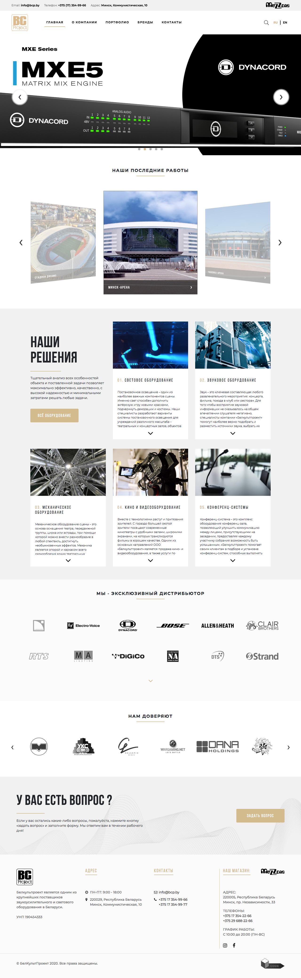 Белкультпроект - разработка сайта DoCode DEV