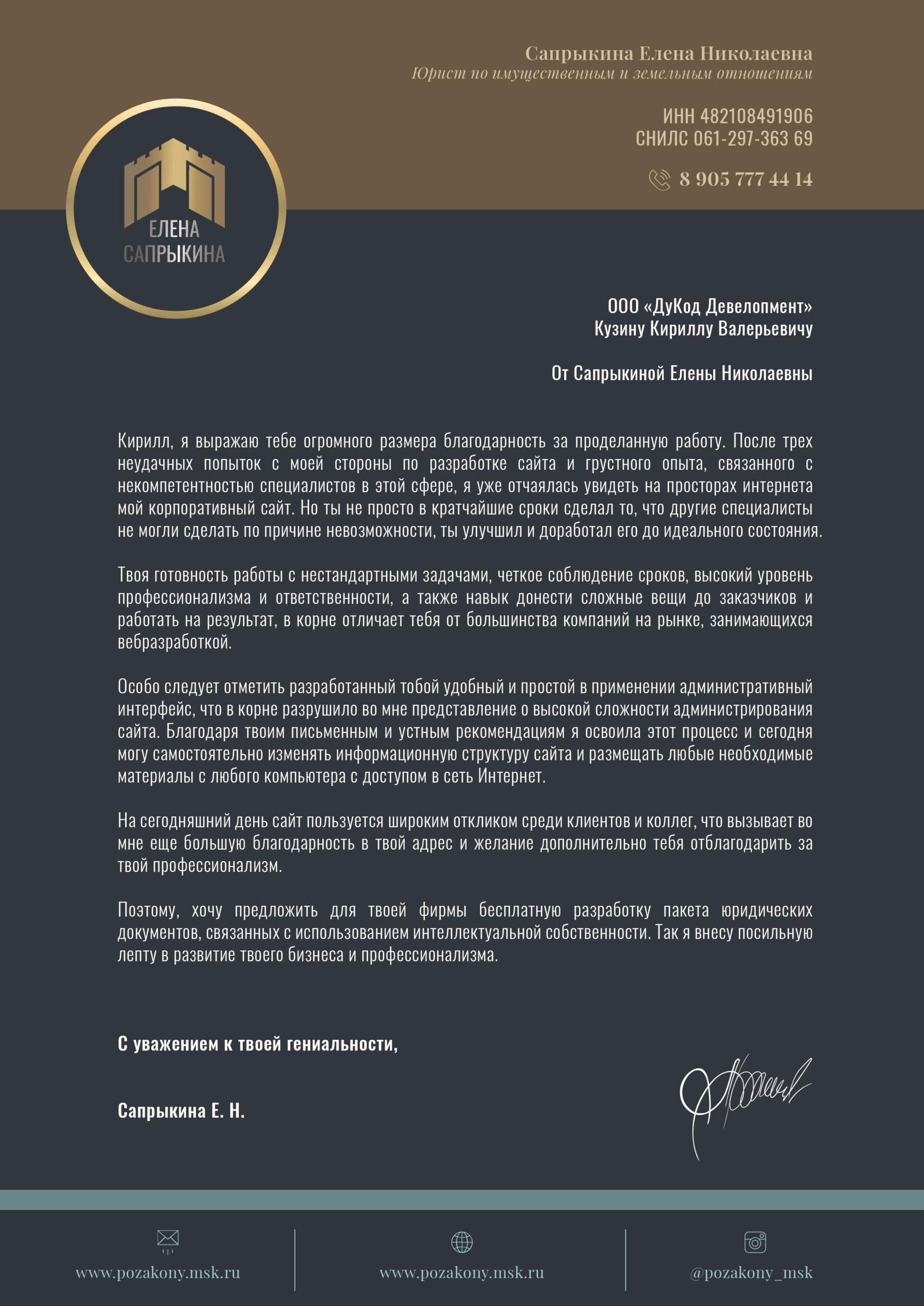 Отзыв DoCode DEV Елена Сапрыкина