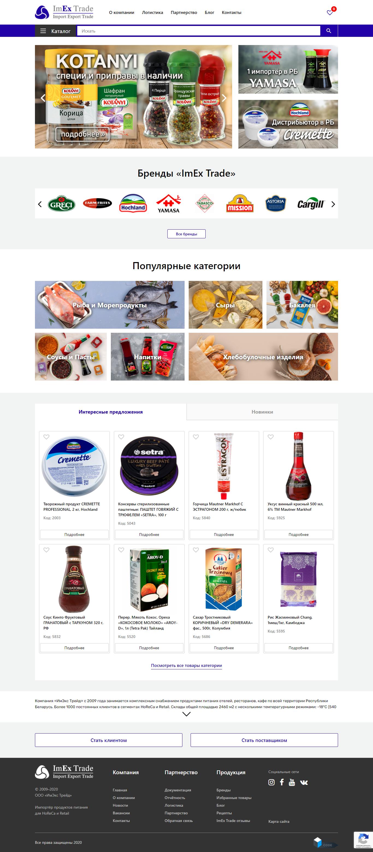 ImEx Trade - интернет каталог поставщика продуктов питания DoCode DEV