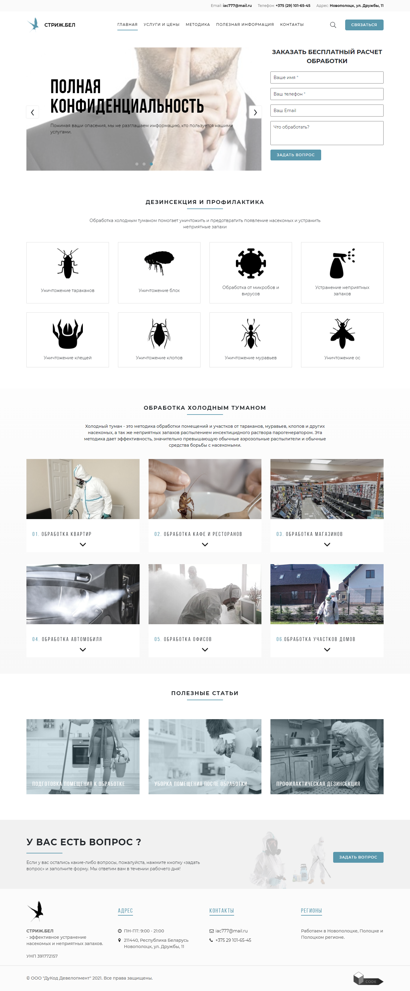 стриж.бел - корпоративный сайт услуг дезинсекции DoCode DEV